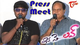 Ika Selav Telugu Movie Press Meet || Sai Ravi, Deepthi || #IkaSelav - TELUGUONE