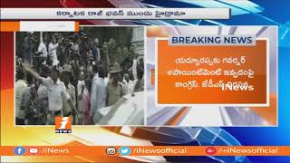Kumaraswamy &Cong MLAs Reaches Raj Bhavan Over Govt Formation In Karnataka |To Meets Governor| iNews - INEWS