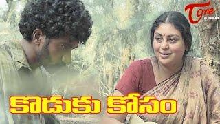 Koduku Kosam | New Telugu Short Film | Directed by Som Sai Nathan C.K | #TeluguShortFilms - TELUGUONE