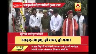 Murli Manohar Joshi loses his cool, pulls out the ribbon for inauguration - ABPNEWSTV