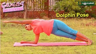 Dolphin Pose | Yoga For Health 24-05-2017  PuthuYugam TV Show