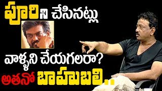 Can you interrogate them like how Puri Jagannadh was done ? He is a Baahubali: RGV | Ram Gopal Varma - IGTELUGU