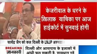 Delhi BJP leaders to protest against Arvind Kejriwal's dharna at Teen Murti Bhawan - ZEENEWS