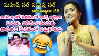 Rashmika Mandanna Fun With Superstar Mahesh Babu @ Sarileru Neekevvaru Movie Pre Release - TFPC