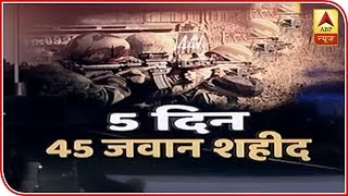 Jammu And Kashmir: 45 Soldiers Martyred In Five Days | ABP News - ABPNEWSTV