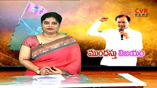 ముందస్తు విజయం..| TRS Party Grand Victory in Telangana | Telangana Elections Results 2018 | CVR News - CVRNEWSOFFICIAL