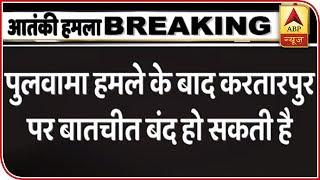 Pulwama Attack: India likely to suspend talks on Kartarpur Corridor with Pakistan - ABPNEWSTV