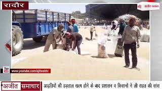 video : Radaur : आढ़तियों की Strike खत्म होने के बाद Administration व Farmers ने ली राहत की सांस