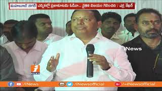 TDP Leader Erra Shekhar Reacts Mahakutami Defeat In Telangana Elections | iNews - INEWS