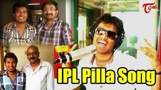 IPL Pilla Song   Official Music Video 2017      by BOYBOYSAI - TELUGUONE