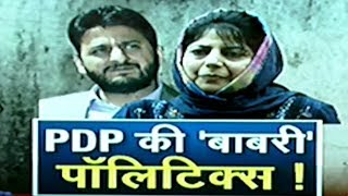 PDP leader Fayaz Mir controversial statement on Ayodhya case - ZEENEWS