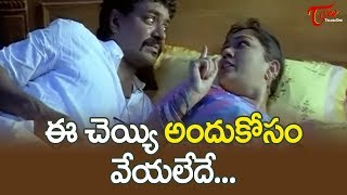 ఈ చెయ్యి అందుకోసం వేయలేదే | Hema Comedy Scene | Telugu Movie Comedy Scenes Back to Back | TeluguOne - TELUGUONE