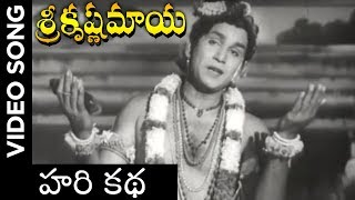 Sri Krishna Maya Telugu Movie Song | Hari Katha | ANR | Jamuna | Telugu Old Songs - RAJSHRITELUGU