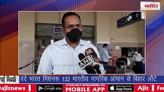 वंदे भारत मिशन: 132 भारतीय नागरिक ओमान से बिहार लौटे
