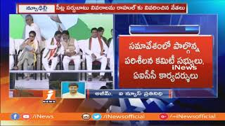 Rahul Gandhi Serious On Telangana Congress Leaders For Not Finalize MLA Candidates List | iNews - INEWS