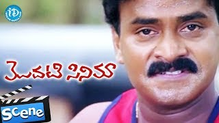 Modati Cinema Movie Scenes - Sunil, Venu Madhav, Brahmanandam Comedy || Navdeep - IDREAMMOVIES