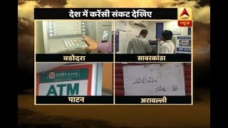 Gujarat suffers as there is no cash in ATMs - ABPNEWSTV