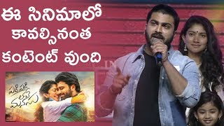 Hero Sharwanand Speech At Padi Padi Leche Manasu Pre Release Event | TFPC - TFPC
