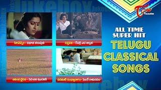 All Time Super Hit Telugu Classical Songs Juke Box - TELUGUONE
