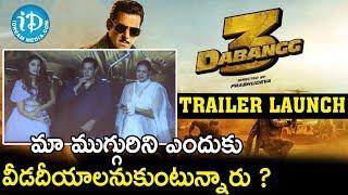 మా ముగ్గురిని ఎందుకు వీడదీయాలనుకుంటున్నారు? - Salman Khan || Dabangg 3 Movie Trailer Launch LIVE - IDREAMMOVIES