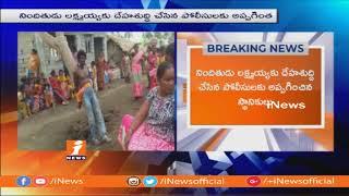 ఎనిమిదేళ్ల బాలికపై మారుతండ్రి అత్యాచారయత్నం In Kakumanu | Guntur | iNews - INEWS