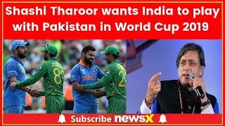 Shashi Tharoor says India should play with Pakistan in World Cup 2019 - NEWSXLIVE