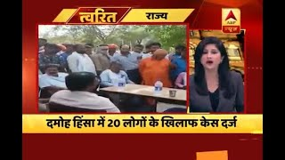 Twarit Rajya: Damoh Violence: Police file case against 20 people in Madhya Pradesh - ABPNEWSTV