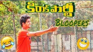 KIRRAKPARTY ||Telugu Shortfilm Bloopers!|| - YOUTUBE