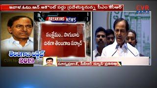 CM KCR To Present Telangana Vote on Account Budget Today | CVR News - CVRNEWSOFFICIAL