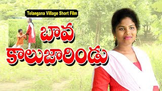 బావ కాలుజారి౦డు  || Bava kalujarindu|| latest telugu Short Film - YOUTUBE