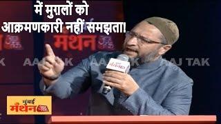 मुग़लों को में आक्रमणकारी नहीं समझते: Asaduddin Owaisi | Mumbai Manthan 2018 - AAJTAKTV