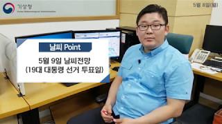 [날씨터치Q] 2017년 05월 08일