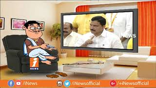 Dada Political Punches On Minister Sujana Chowdary | Pin Couter | iNews - INEWS