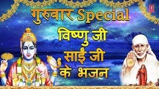 गुरुवार Special भजन I Lord Vishnu भजन, श्रीमन नारायण धुन साईं Dhun, अमृतवाणी, Sai Amritwani - TSERIESBHAKTI