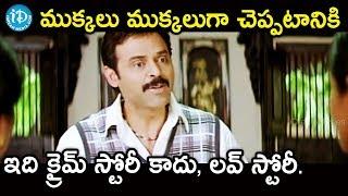 ముక్కలు ముక్కలుగా చెప్పటానికి ఇది క్రైమ్ స్టోరీ కాదు, లవ్ స్టోరీ. || Namo venkatesha Movie Scenes - IDREAMMOVIES