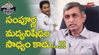 సంపూర్ణ మద్యనిషేధం సాధ్యం కాదు..! Jaya Prakash Narayana | Talk Show With Aravind Kolli | TeluguOne - TELUGUONE