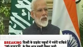 Morning Breaking: 5 major agreements signed between India and Saudi Arabia - ZEENEWS