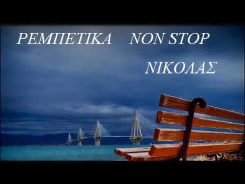 NON STOP ΡΕΜΠΕΤΙΚΑ