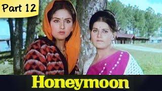Honeymoon - Part 12/10 - Super Hit Classic Romantic Hindi Movie - Leena Chandavarkarand, Anil Dhawan - RAJSHRI