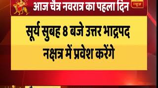 What is the importance of Navratras? - ABPNEWSTV