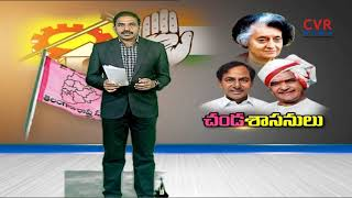 Why KTR Comparing KCR with NTR and Indira Gandhi | CVR News - CVRNEWSOFFICIAL