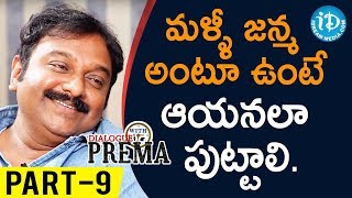 Director V V Vinayak Interview Part #9 | Dialogue With Prema | Celebration Of Life - IDREAMMOVIES
