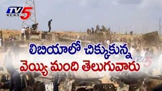 1000 Telugu People trapped in Libya's civil war : TV5 News - TV5NEWSCHANNEL
