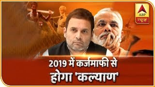 Brahmastra for Lok Sabha 2019 elections: Farmer loan waiver - ABPNEWSTV
