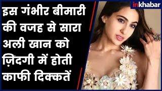 Actor Sara Ali Khan Reveals She is Suffering From a Rare Disease; सारा अली खान को हुई गंभीर बीमारी - ITVNEWSINDIA