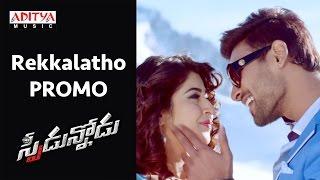 Rekkalatho Chukkalakegira Promo Song || Speedunnodu Movie || Bellamkonda Sreenivas, Sonarika - ADITYAMUSIC