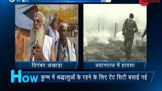 5W1H: Fire breaks out at Digambar Akhada - ZEENEWS