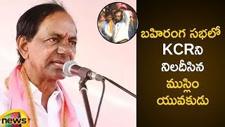 KCR Serious on Muslim Guy Who Questions About Minority Reservation | KCR Latest Speech | Mango News - MANGONEWS