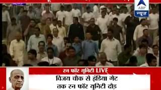 Run for Unity in Rashtrapatri Bhavan l PM joins run at India Gate - ABPNEWSTV