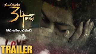 Mooduvandala 34go Katha Theatrical Trailer || Venkata Narayana || Creative Minds Production - IGTELUGU